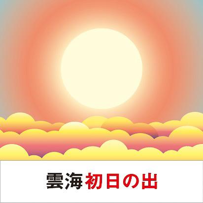 「雲海初日の出」スポットは千葉県九十九谷展望公園、兵庫県竹田城跡など