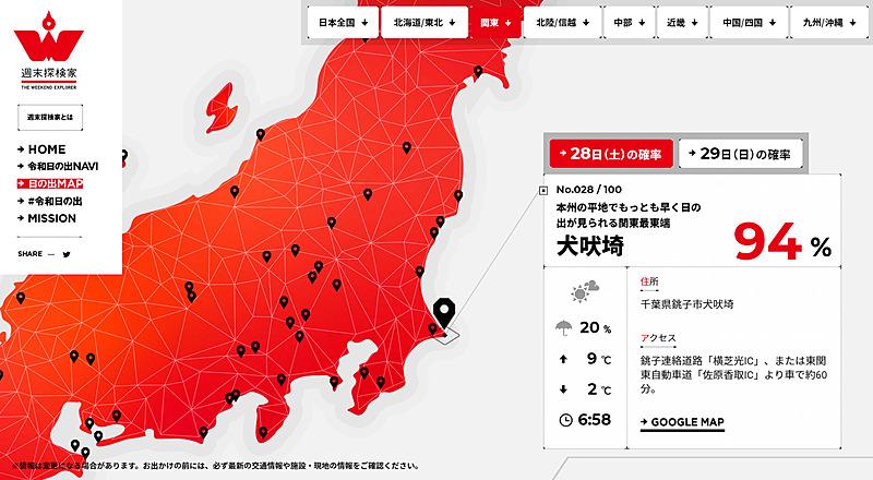 サイト上では日本地図上のスポットから情報を閲覧できるほか、出発地点のキーワード検索も行なえる