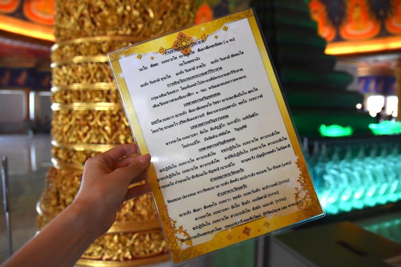 祈りの言葉は借りられるので読みながら3回仏舎利を安置する塔の周囲をまわろう
