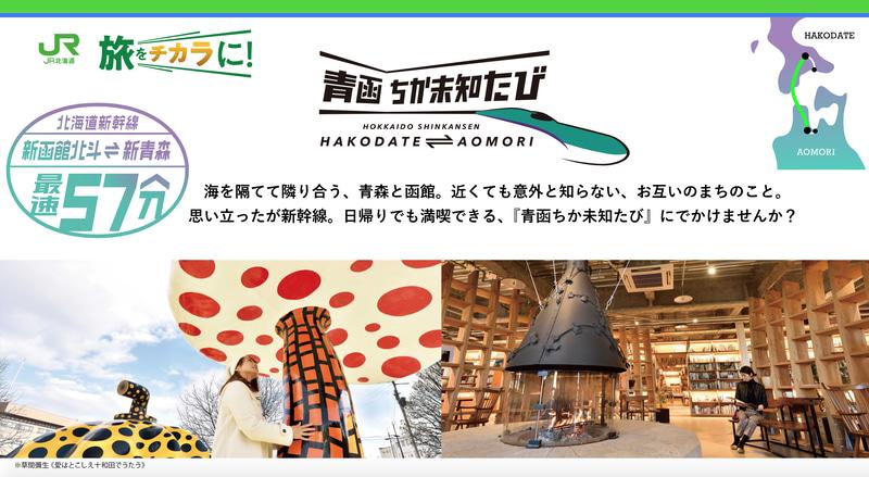 JR北海道は、「青函 ちか未知たび」キャンペーンの「えきねっと」と「モバイルSuica」会員限定商品を発売する