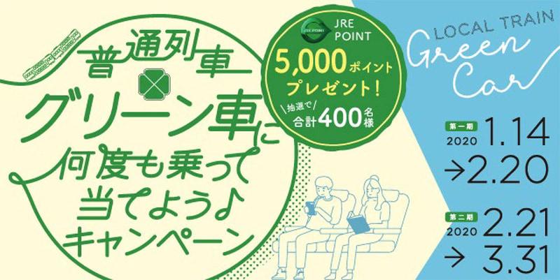 JR東日本は普通列車グリーン車の利用者から抽選で計400名に5000 JRE POINTをプレゼントするキャンペーンを実施する