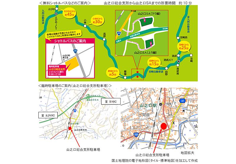 1月18日と19日に都城市山之口総合支所の臨時駐車場から無料のシャトルバスを運行