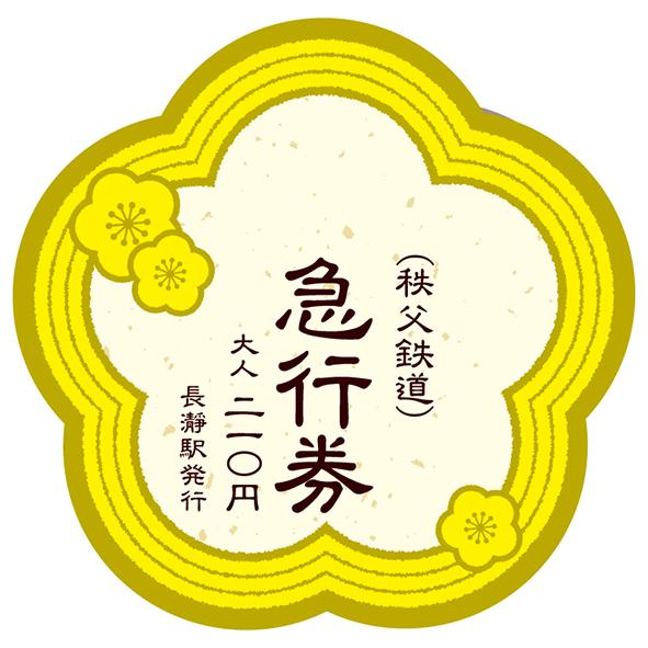 急行券イメージ