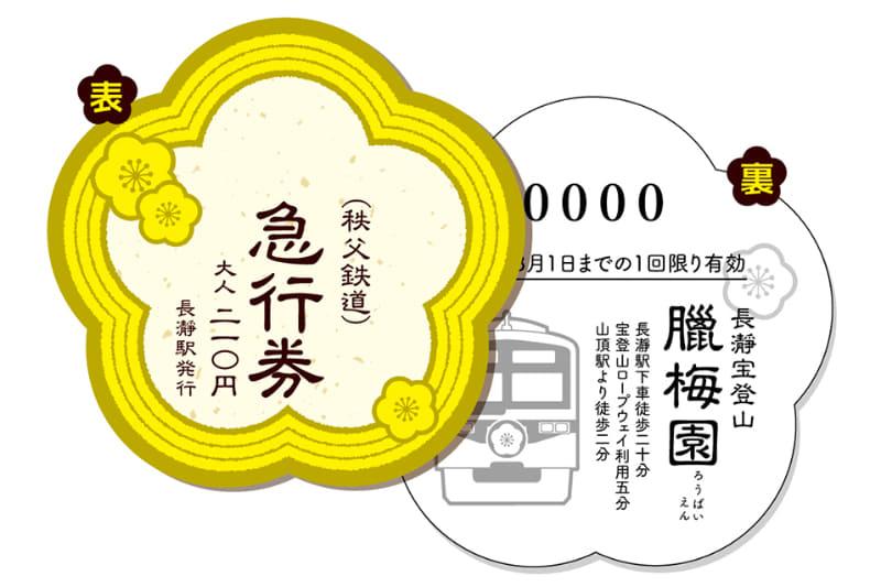 秩父鉄道は、「長瀞宝登山臘梅園」のロウバイ見頃時期に合わせ「ロウバイ型記念急行券」を発売する