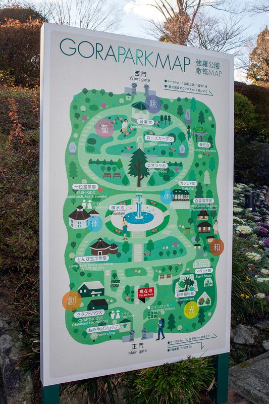 箱根強羅公園はさまざまな花や木々に囲まれたロケーション。園内には多くのカルチャー体験施設がある