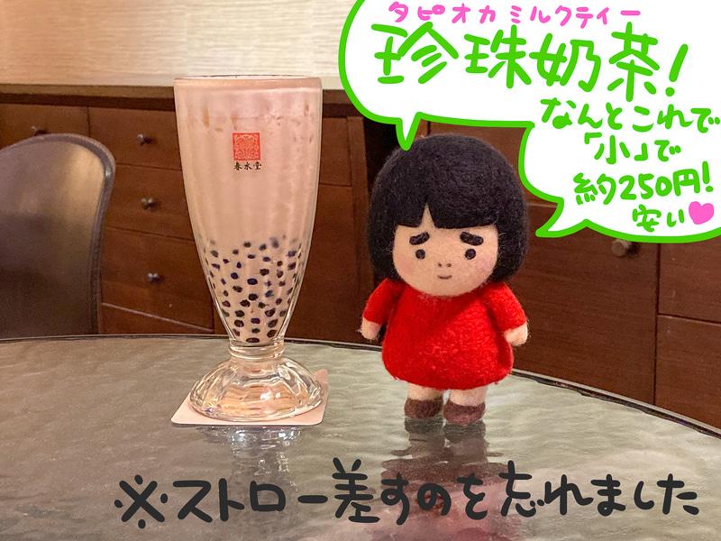 春水堂はタピオカミルクティー発祥の店として本場台湾のほか日本でも絶大な人気を誇るお店。私が行ったのはその美術館支店になります