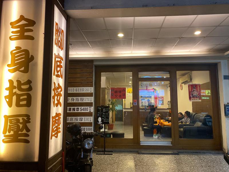 台湾では街歩きの駆け込み寺のような存在の足つぼマッサージ