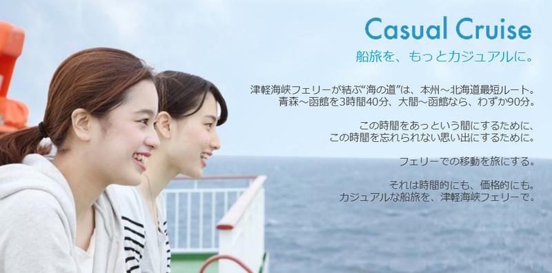 津軽海峡フェリー「カジュアルクルーズ」について