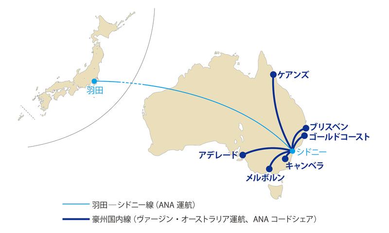 1月30日から、ヴァージン・オーストラリアが運航する豪国内のシドニー~メルボルン、ブリスベン、ゴールドコースト、アデレード、キャンベラの6路線でコードシェアを開始(画像提供:ANA)