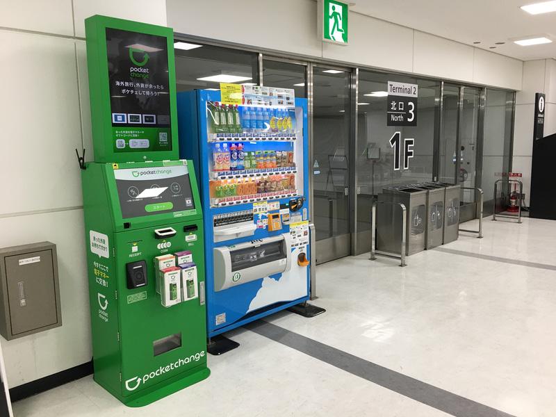 外貨を電子マネーに交換できるキオスク端末「ポケットチェンジ」が成田空港に増設