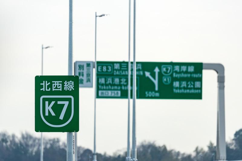 3月22日に高速神奈川7号横浜北西線がいよいよ開通