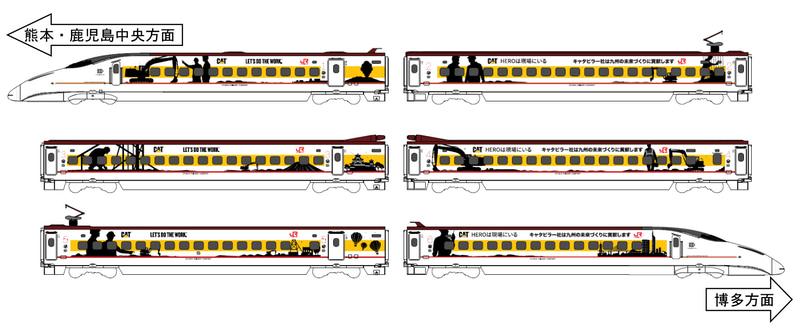 JR九州は「キャタピター」とコラボしたラッピング新幹線「CAT新幹線」を2月1日から運行する
