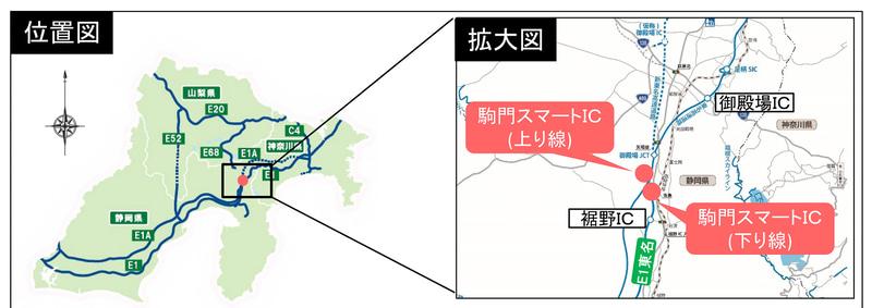 東名高速 駒門スマートICが3月28日15時に開通