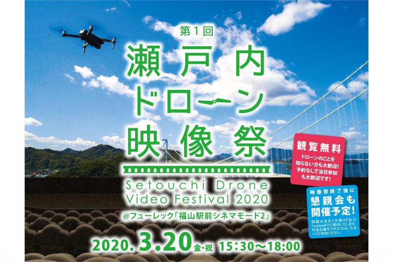 第1回 瀬戸内ドローン映像祭