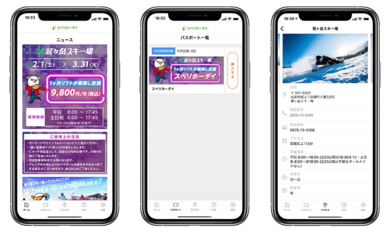 「スベリホーダイ」アプリ