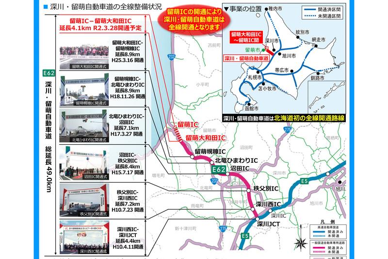 3月28日15時に深川・留萌自動車道が全線開通
