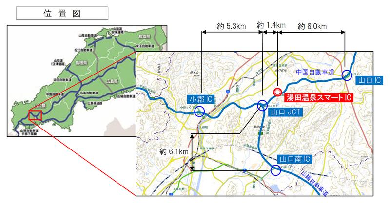 中国道 湯田温泉スマートICが3月21日15時に開通する