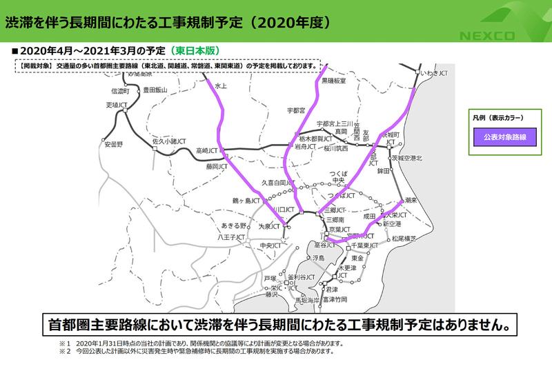 【NEXCO東日本】2020年度(2020年4月~2021年3月)に予定している渋滞を伴う長期間の工事規制予定