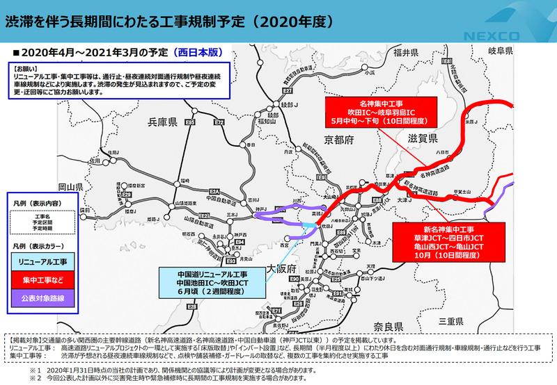 【NEXCO西日本】2020年度(2020年4月~2021年3月)に予定している渋滞を伴う長期間の工事規制予定