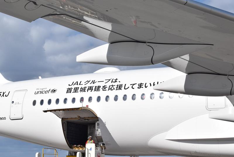機体後方に「JALグループは、首里城再建を応援してまいります。」のメッセージが描かれている
