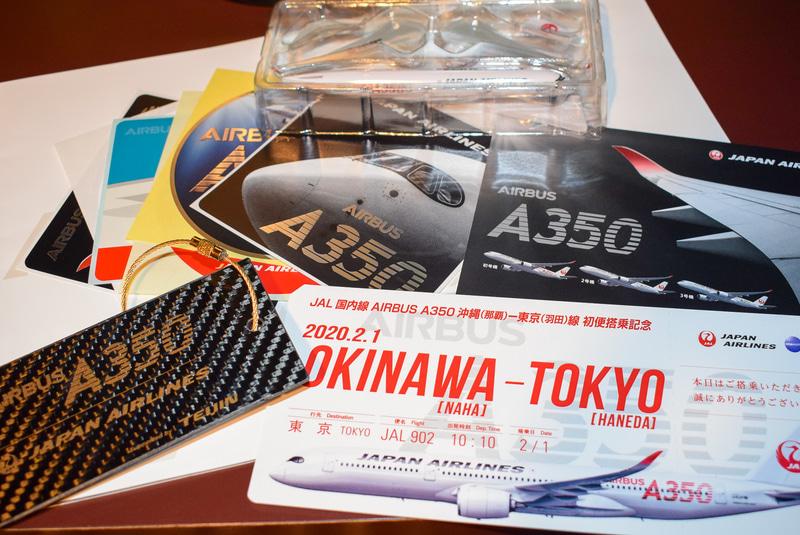 JL902便の搭乗客に配られた記念品