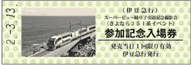 「スーパービュー踊り子引退記念撮影会『さよなら251系イベント』」参加記念入場券