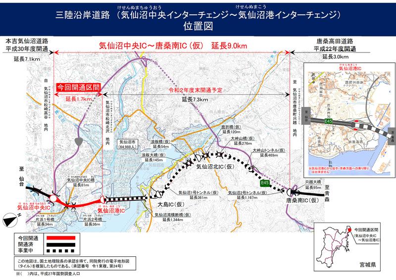 三陸沿岸道路(E45) 気仙沼中央IC~気仙沼港ICが2月24日15時30分に開通