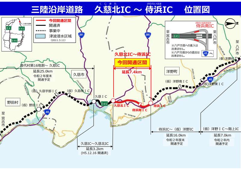 三陸沿岸道路 久慈北IC~侍浜ICが3月1日15時に開通