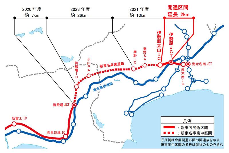 NEXCO中日本は3月7日に開通する新東名 伊勢原JCT~伊勢原大山ICの一番乗り車両を募集
