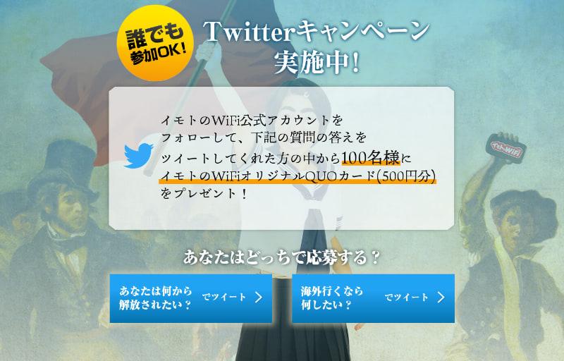 Twitterキャンペーン概要