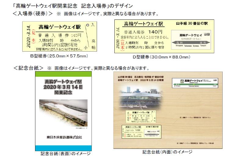 高輪ゲートウェイ駅開業記念入場券