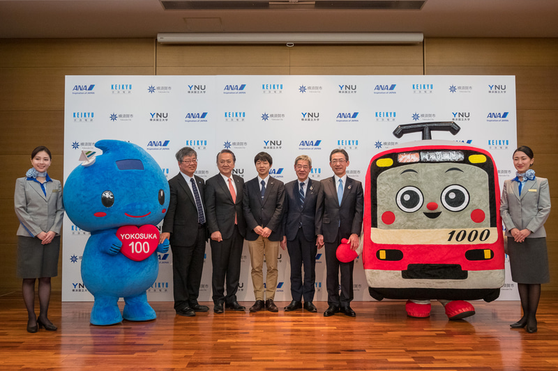 ANA、京急電鉄、横須賀市、横浜国大がUniversal MaaSの社会実装に向けて連携