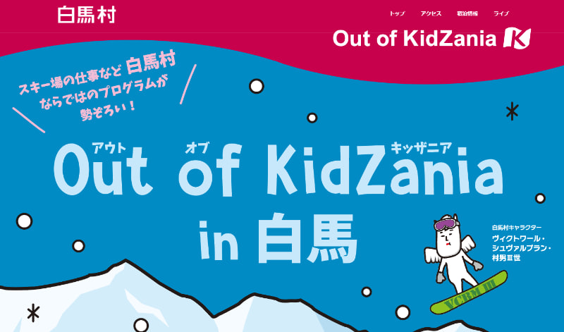 Out of KidZania in 白馬村