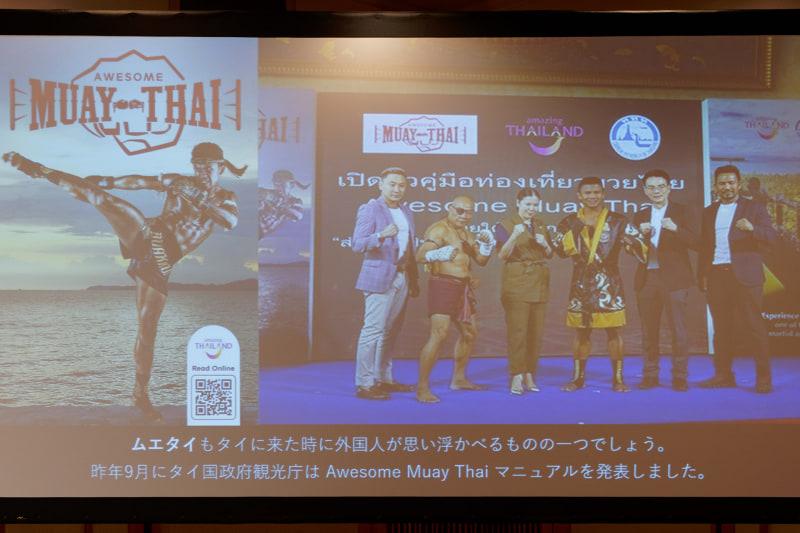 ムエタイを体験できるジムも多く、タイ国政府観光庁では積極的に情報提供している