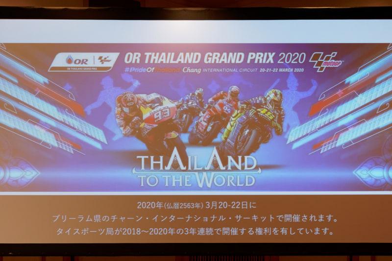2020年のMotoGP世界選手権は3月22日に開催