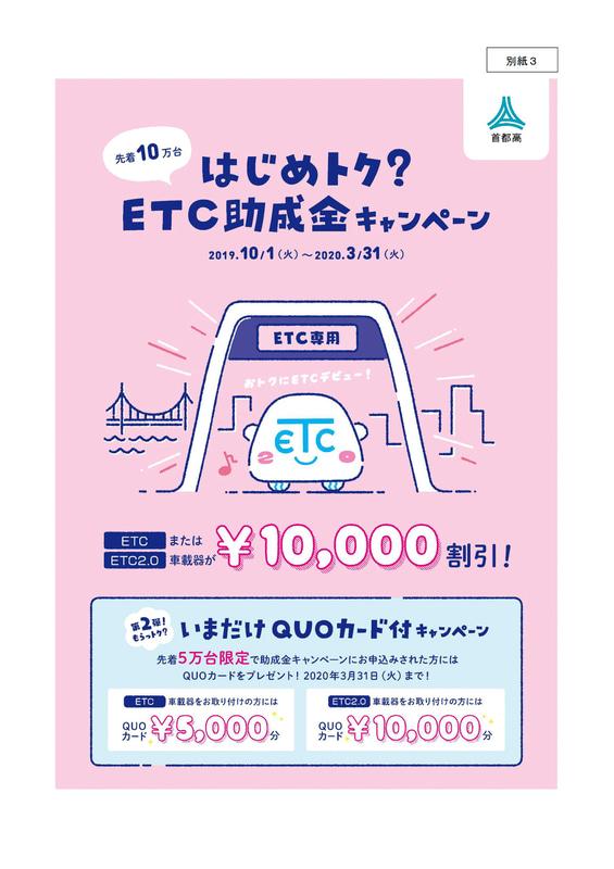 ETC専用入口となることから、非搭載車にはETC助成金キャンペーンの活用を呼びかけている