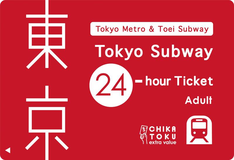 「Tokyo Subway 24-hour Ticket」大人800円、小児400円