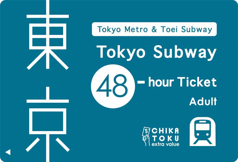 「Tokyo Subway 48-hour Ticket」大人1200円、小児600円