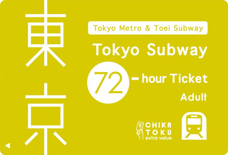 「Tokyo Subway 72-hour Ticket」大人1500円、小児750円