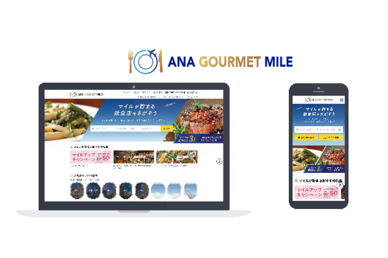ANAはマイルが貯まるレストランの検索やオンライン予約に特化したグルメサイト「ANAグルメマイル」を3月16日にスタートする