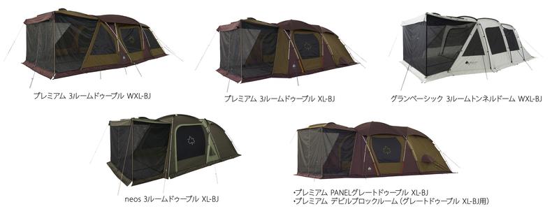「トゥーブル」や「グランベーシックシリーズ」のテントの機能を向上させた5種類に「プレミアムPANELグレートドゥーブルXL-BJ」専用オプションルームを加えた全6種類