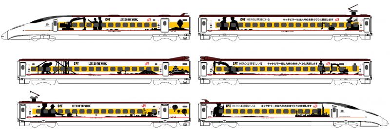 CAT新幹線