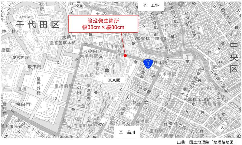 陥没が発生したのは国道1号下り線の東京都千代田区丸の内の車道部