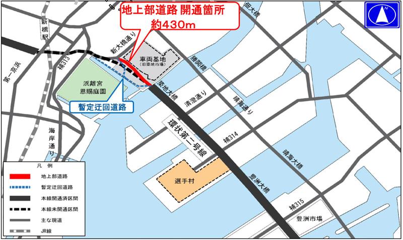 "東京都 建設局は、都市計画道路 環状第2号線の旧築地市場内区間""地上部道路""を3月28日14時に開通する"