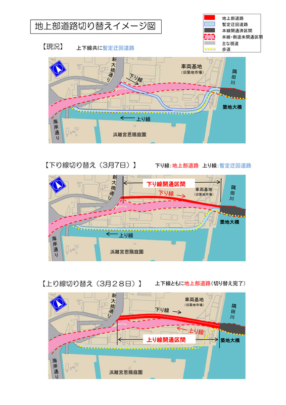 3月7日に下り線(新大橋通り→築地大橋)を切り替え。3月28日に上り線を切り替える
