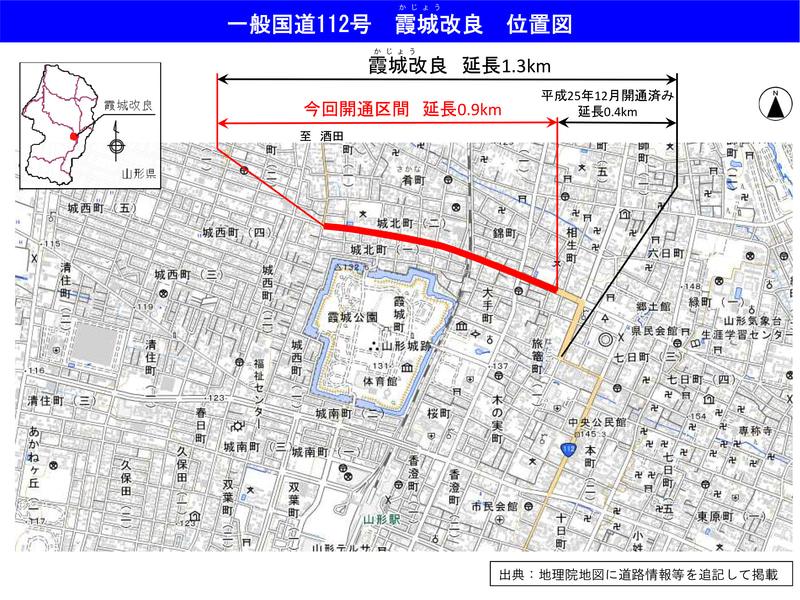 国道112号 霞城改良