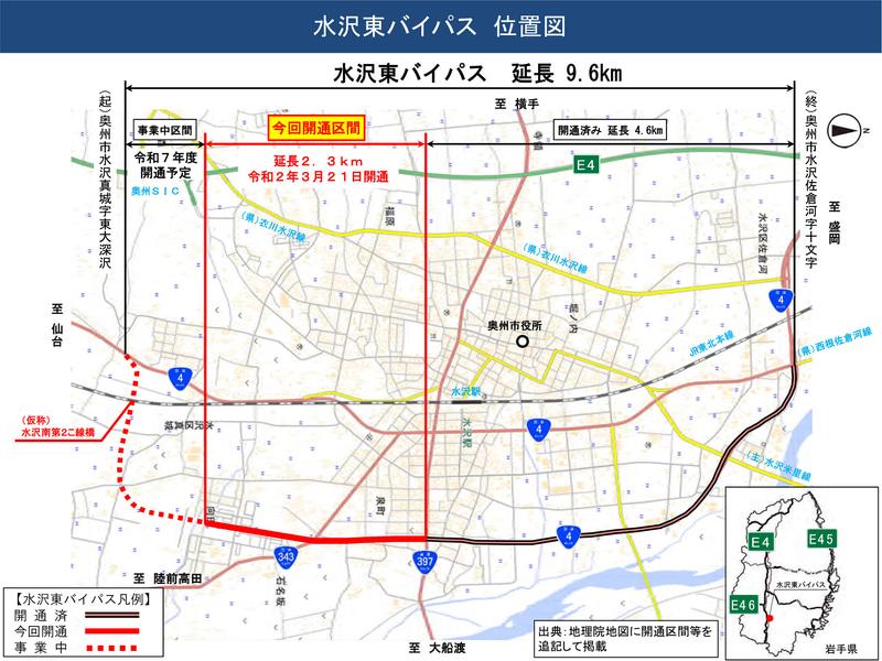 国道4号 水沢東バイパス