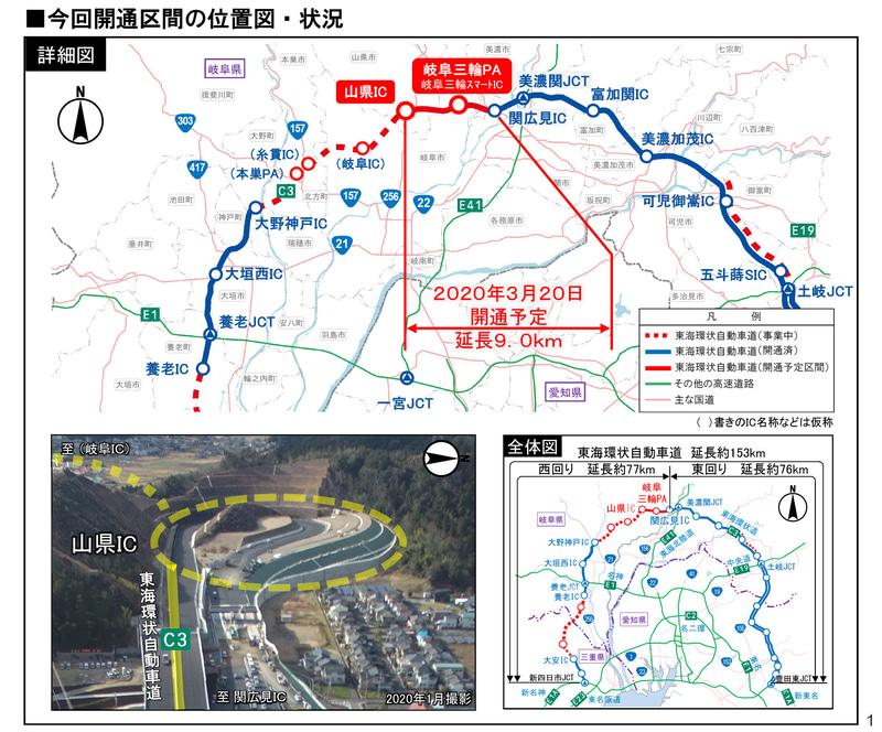 東海環状自動車道(C3)関広見IC~山県IC