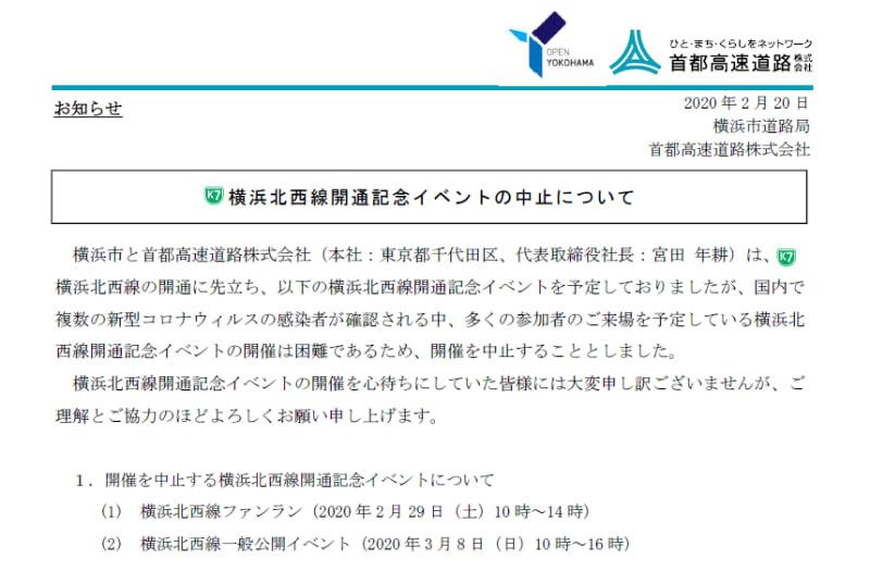 横浜北西線(K7)の開通記念イベントが中止に