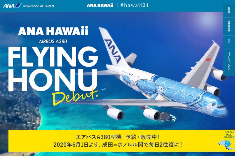 ANAは予定を1か月前倒しし、成田~ホノルル線のエアバス A380型機での運航を6月1日からダブルデイリー化する